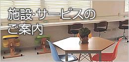 勉強カフェ 沖縄ラーニング