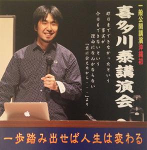 喜多川泰(2012.8.19)