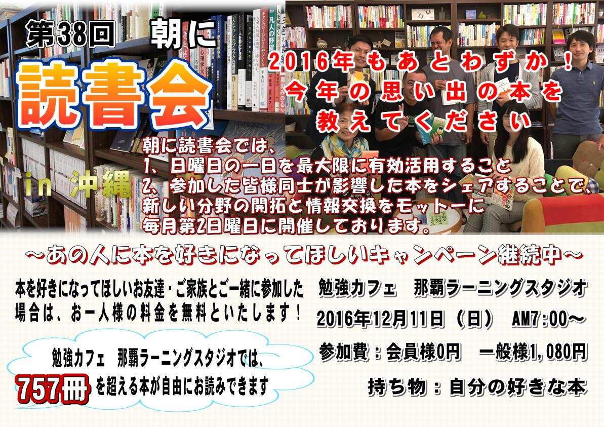 読書会38