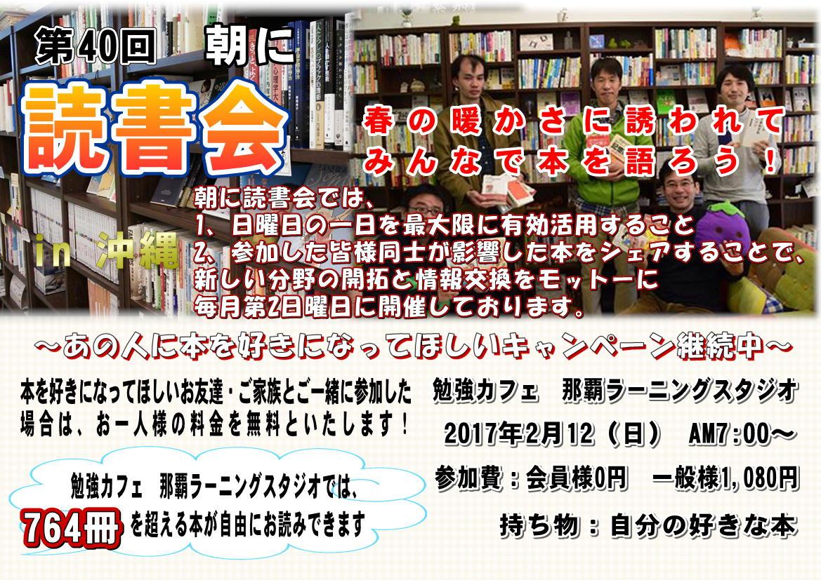 読書会40