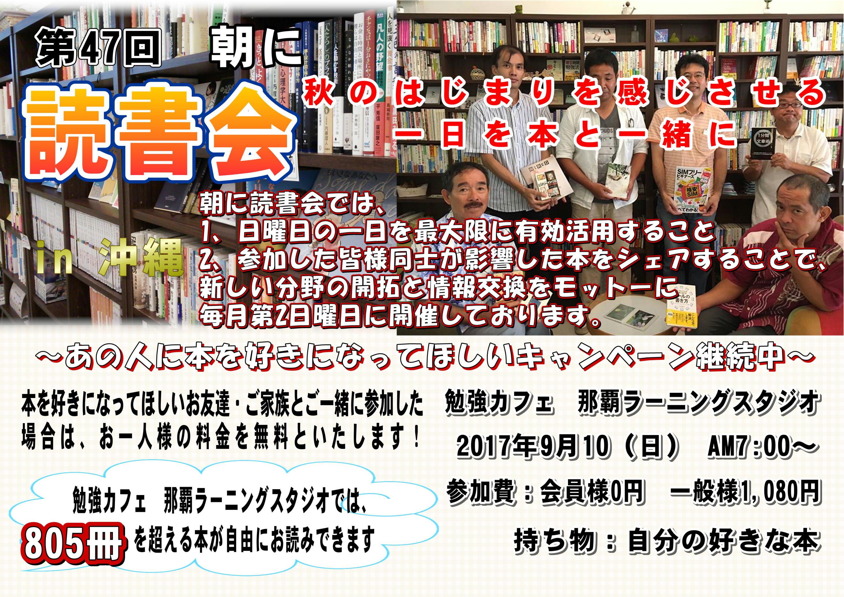 読書会47